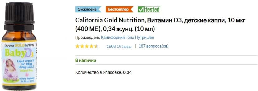 California Gold Nutrition, Витамин D3