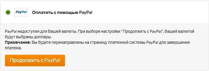 Оплата на Айхерб